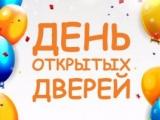 ДЕНЬ ОТКРЫТЫХ ДВЕРЕЙ!!!