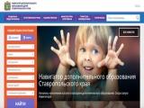 Навигатор дополнительного  образования детей Ставропольского края